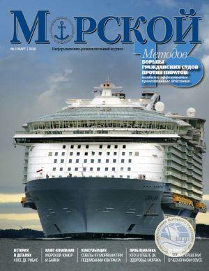 Maritime #1